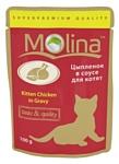 Molina Пауч для котят Цыпленок в соусе (0.1 кг) 24 шт.