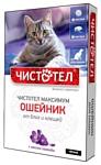 ЧИСТОТЕЛ Максимум Ошейник от блох и клещей для кошек