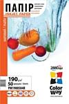 Colorway CW матовая 10x15 190г/м 50л