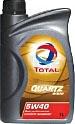 Total Quartz 9000 5W-40 1Л