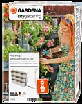 Gardena Микрокапельный полив для вертикального садоводства 9 горшков