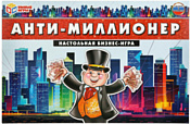 Умные игры Анти-Миллионер