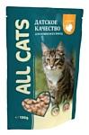 ALL CATS Пауч с индейкой (0.085 кг) 1 шт.
