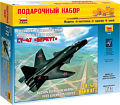 """Звезда Самолет Су-47 """"Беркут"""". Подарочный набор."""