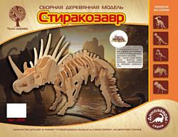 Чудо-Дерево Стиракозавр