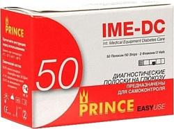 IME-DC Prince (50 шт)