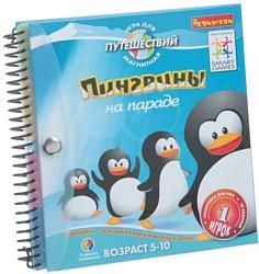 Bondibon Пингвины на параде (ВВ1350)