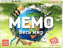 Бэмби Мемо - Весь мир