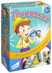 Dream Makers Пиноккио