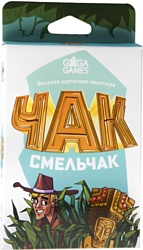 GaGa Games Чак-Смельчак