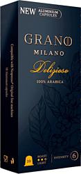 Grano Milano Delizioso 10 шт