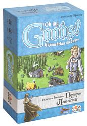 GaGa Games Королевские Товары