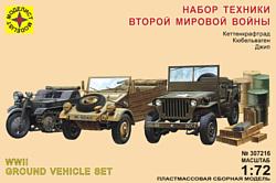 Моделист Набор техники Второй мировой войны 307216
