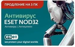 NOD32 Антивирус (3 ПК, 1 год) продление лицензии