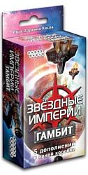 Мир Хобби Звездные империи: Гамбит