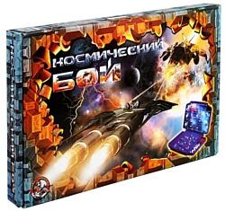 Десятое королевство Космический бой