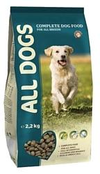 ALL DOGS Сухой полнорационный (2.2 кг)
