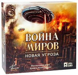 Lavka Games Война миров: Новая угроза