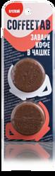 Sorso Coffeetab крепкий (2 чашки кофе)
