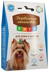 Деревенские Лакомства ВИТА для кожи и шерсти для собак