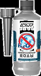 Lavr Dry Fuel Diesel 310ml (Ln2104)