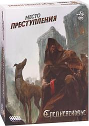 Мир Хобби Место преступления: Средневековье