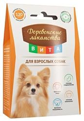Деревенские Лакомства ВИТА для взрослых собак