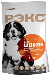 РЭКС Для щенков средних и крупных пород сухой (10 кг)