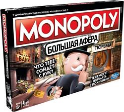 Hasbro Монополия. Большая афера