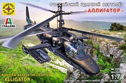 """Моделист Российский ударный вертолёт """"Аллигатор"""" 207232"""