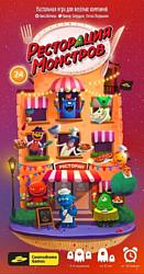 Cosmodrome Games Ресторация монстров