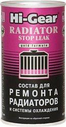 Hi-Gear Radiator Stop Leak 325 ml (HG9025)