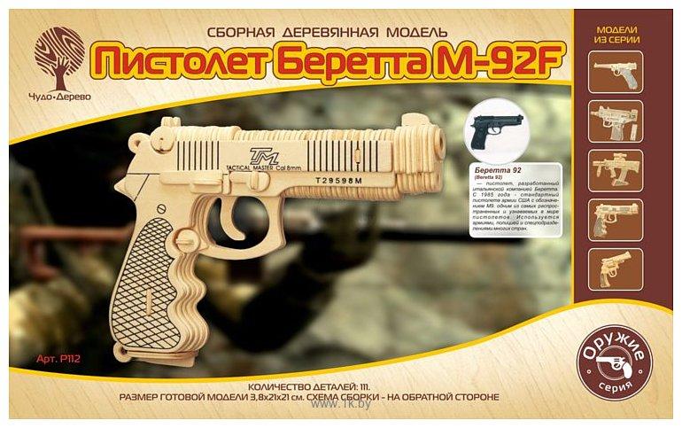 Фотографии Чудо-Дерево Пистолет Беретта M-92F