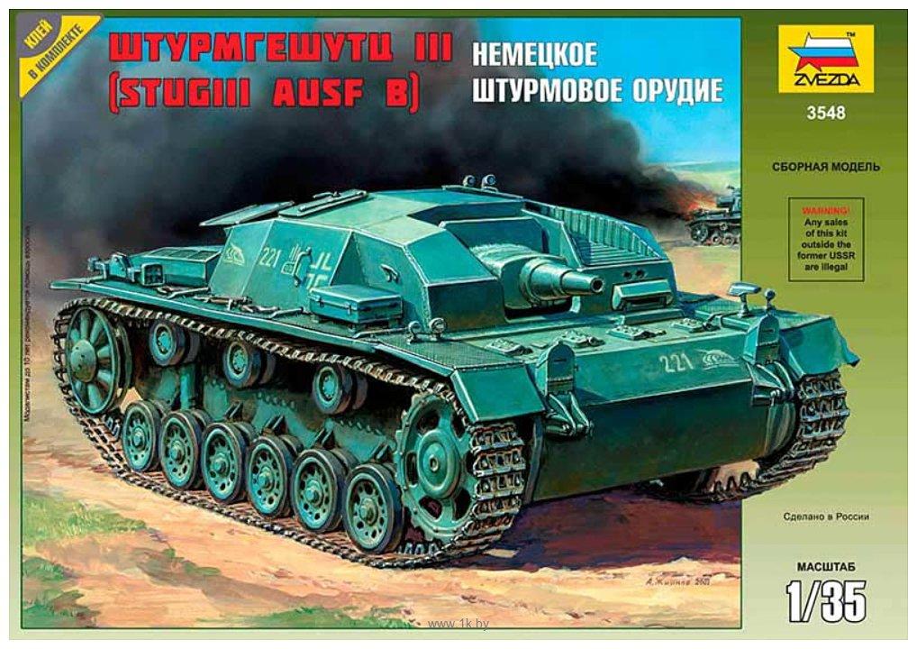Фотографии Звезда Немецкое штурмовое орудие Штурмгешутц III (StuGIII AusfB)