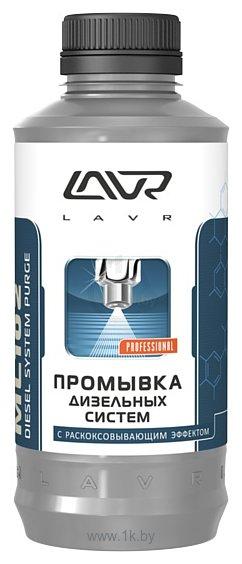 Фотографии Lavr ML-102 Промывка дизельных систем 1000 ml (ArtLn2002)