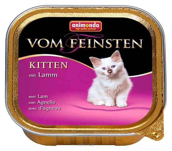 Фотографии Animonda Vom Feinsten Kitten для котят с ягненком (0.1 кг) 5 шт.