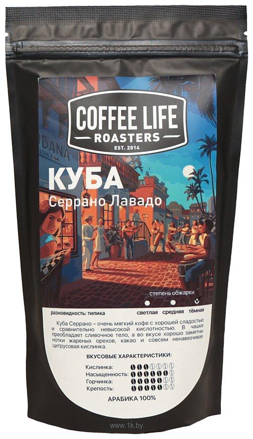 Фотографии Coffee Life Roasters Куба Серрано Лавадо в зернах 250 г