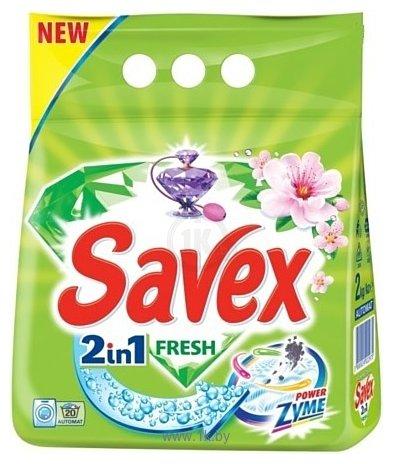 Фотографии Savex 2 в 1 Fresh Automat 2 кг