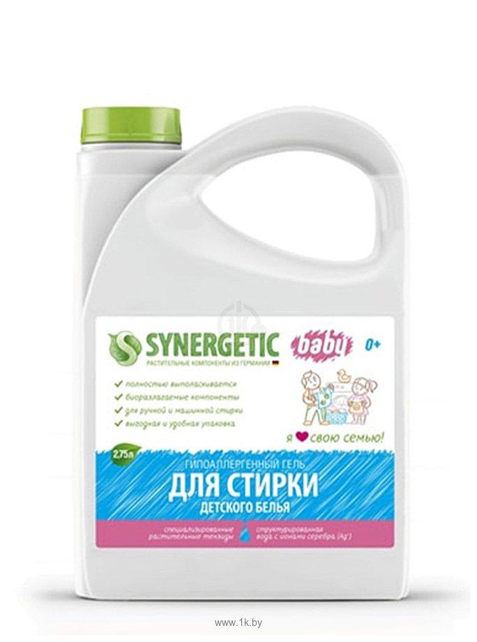 Фотографии Synergetic для детского белья 2.75 л