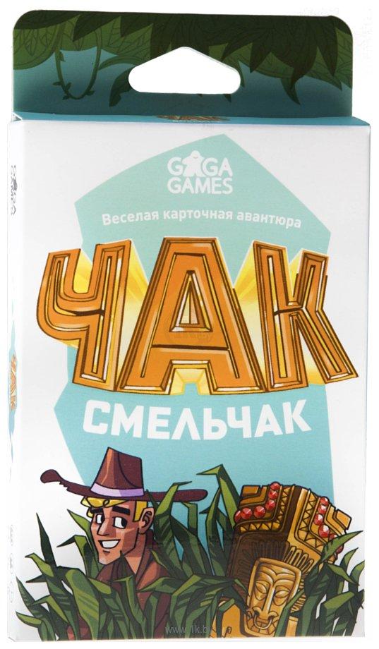Фотографии GaGa Games Чак-Смельчак