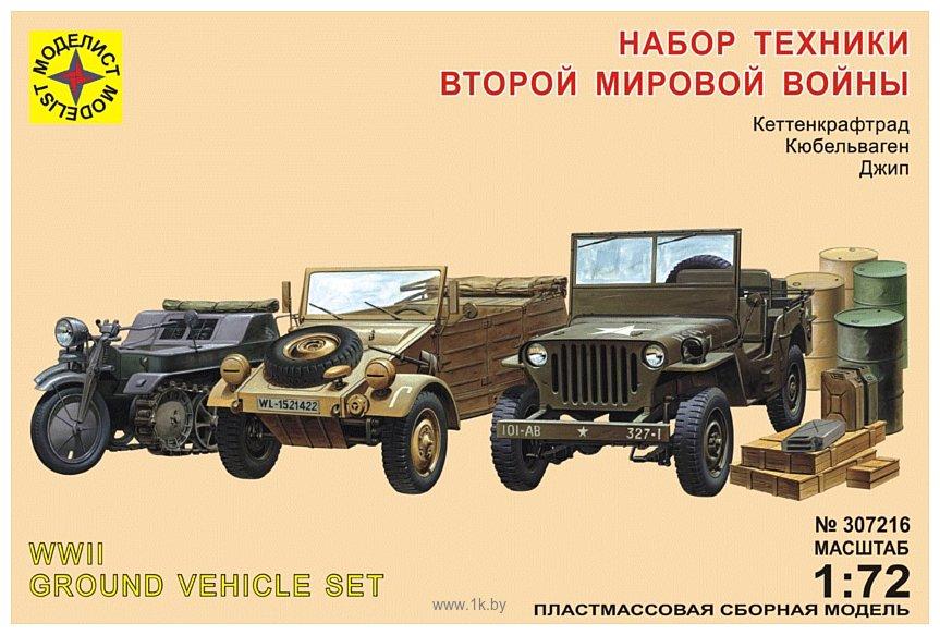 Фотографии Моделист Набор техники Второй мировой войны 307216