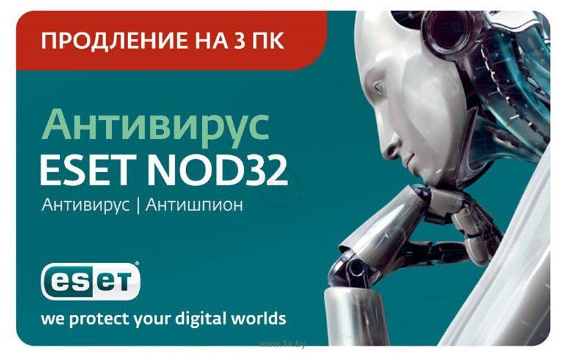 Фотографии NOD32 Антивирус (3 ПК, 1 год) продление лицензии