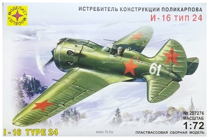 Фотографии Моделист Истребитель И-16 тип 24 Поликарпова 207276