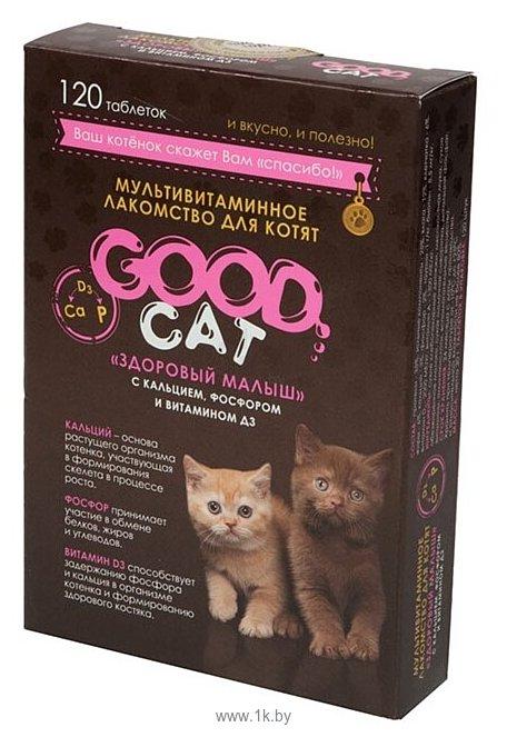 Фотографии GOOD Cat Здоровый малыш с кальцием, фосфором и витамином Д3