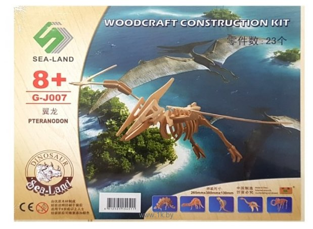 Фотографии HYQ Птерозавр
