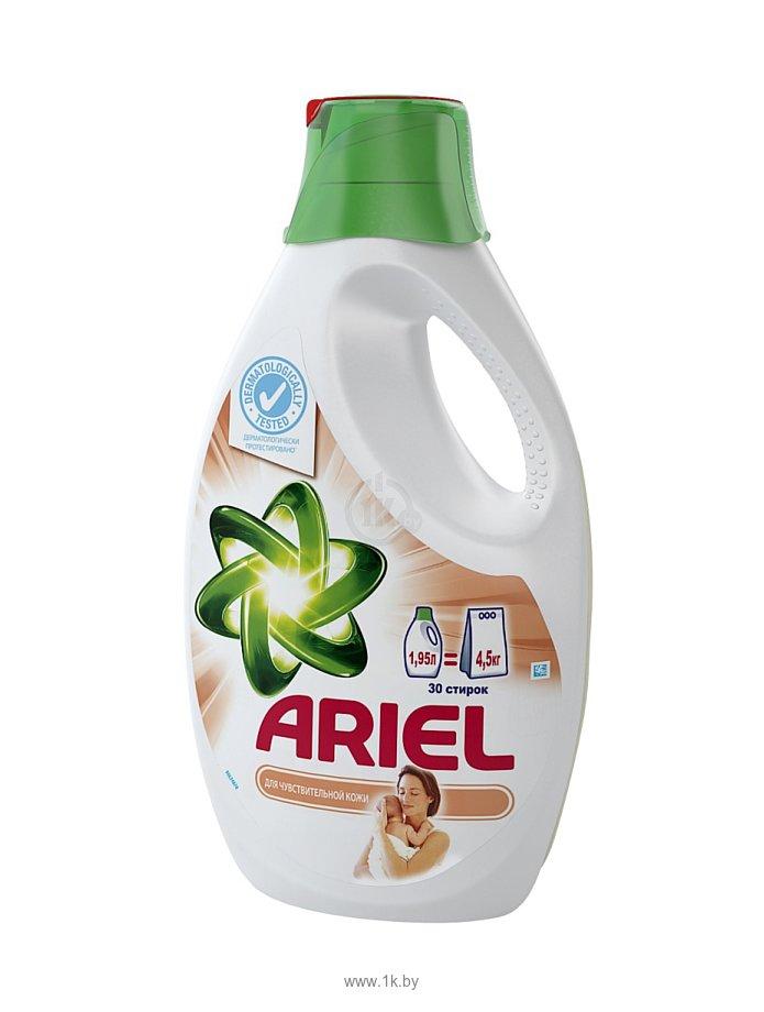 Ариэль для чувствительной кожи гель для стирки