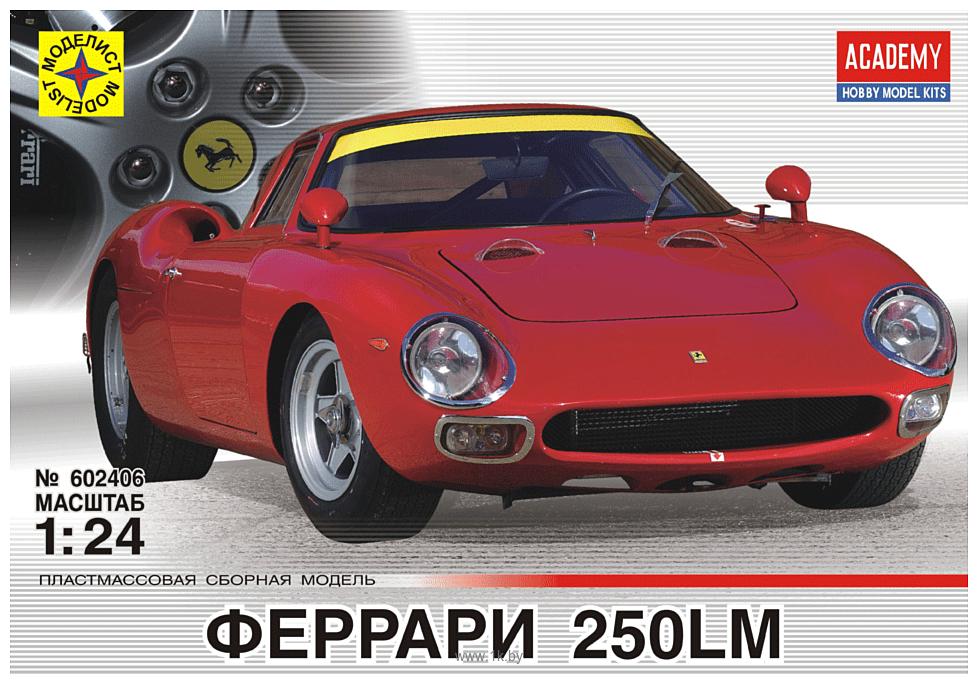 Фотографии Моделист Автомобиль Феррари 250LM 602406