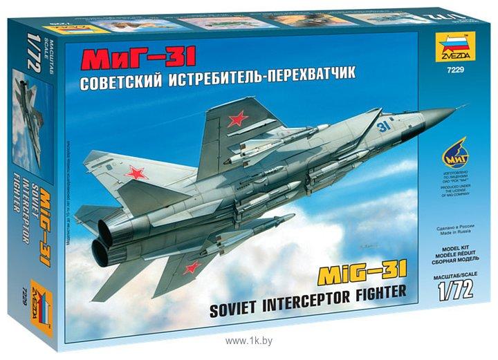 Фотографии Звезда Советский истребитель-перехватчик МиГ-31