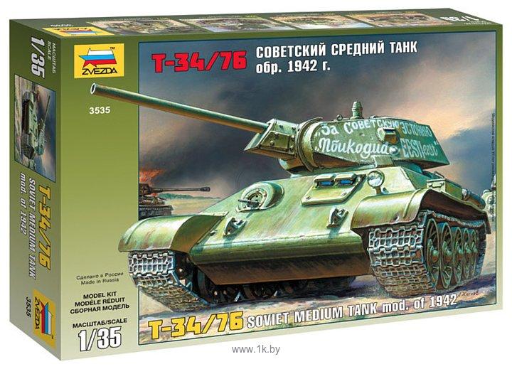 Фотографии Звезда Советский средний танк Т-34/76 (обр. 1942 г.)