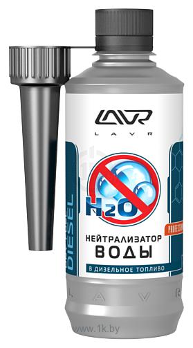 Фотографии Lavr Dry Fuel Diesel 310ml (Ln2104)